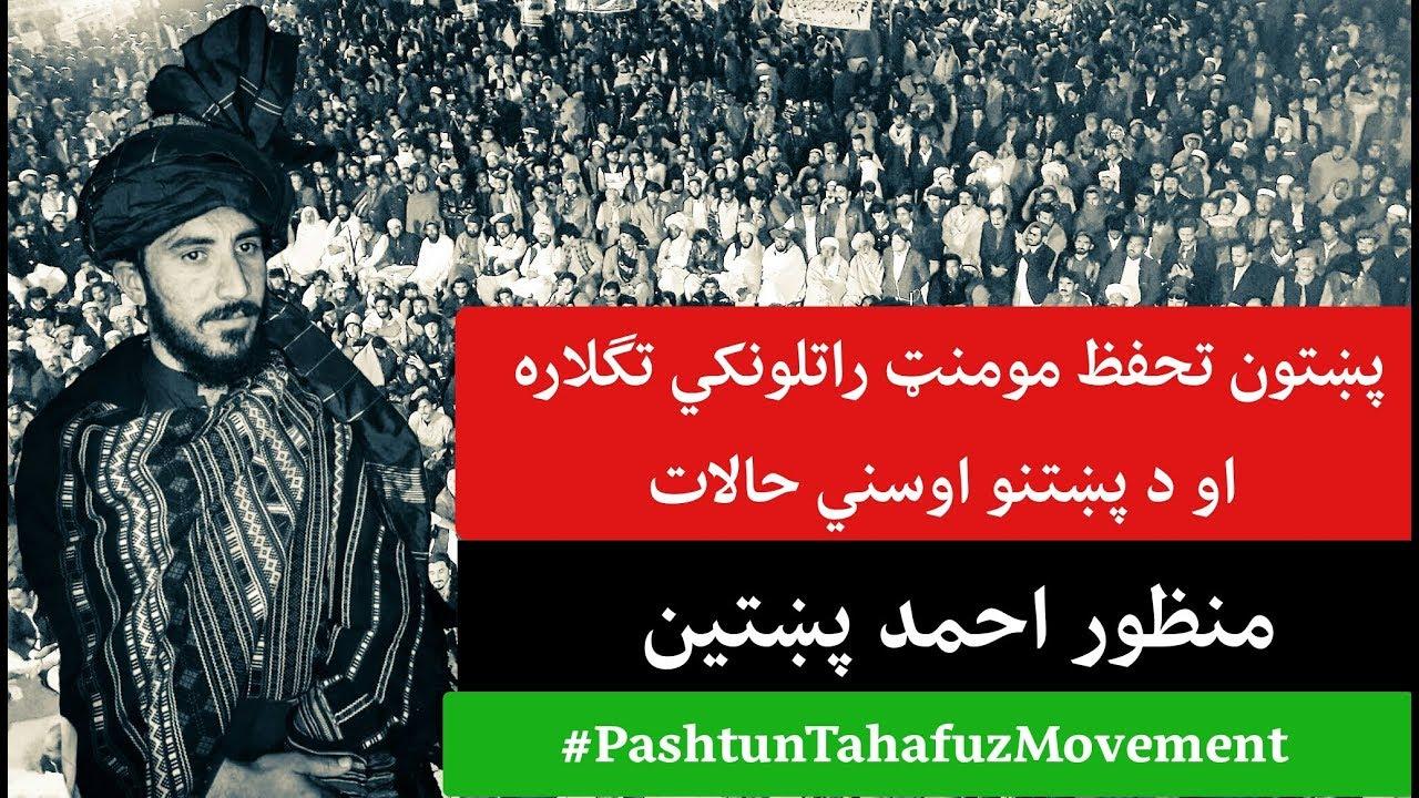 Pashtun Tahafuz Movement