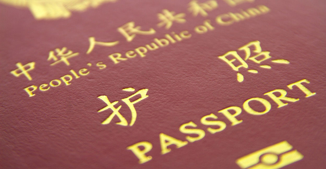 ChinesePassport