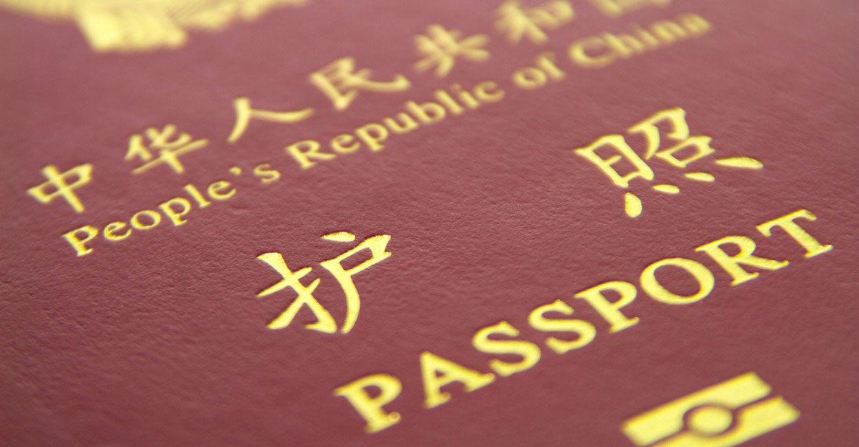 ChinesePassport